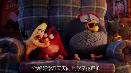 愤怒的小鸟: 那么能吹牛的神鹰, 到底能不能帮助胖红保护家园