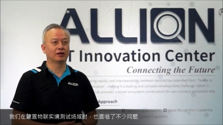 Allion Innovation Center-中文版