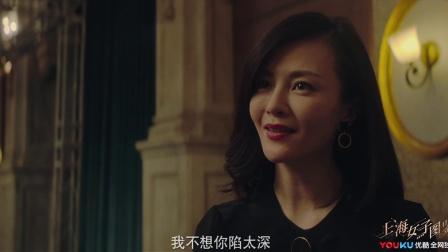 《上海女子图鉴》斯嘉丽善意提忠告 盼与海燕再共事