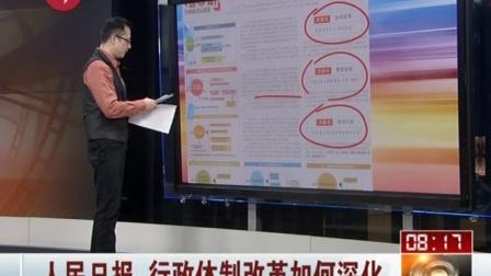 人民日报:国务院机构改革四大亮点 看东方 130311