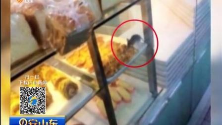 """无锡:""""面包新语""""又现老鼠 在蛋糕上淡定爬行 早安山东 170802"""