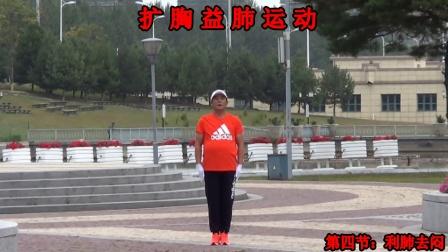 大美龙江健身操官方网站【第21套】第02节-扩胸益肺运动-第4节:利肺去闷1.29分