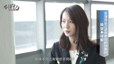 《创事纪》|第九期: 游侠汽车董事长 卫俊