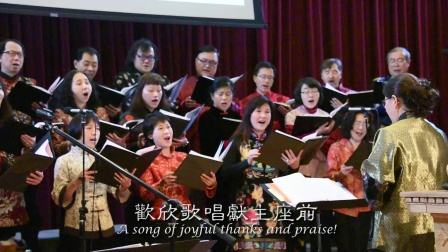 2018-02-18 歡欣讚美的歌 A Song of Joyful Praise