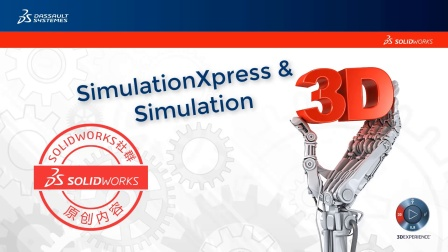 SimulationXpress与Simulation