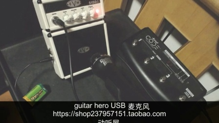 guitar hero usb麦克风人声与小吉他音箱演示