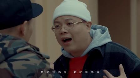 小明歌 HIPHOP中文【顶两口】