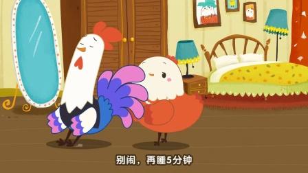 小鸡叫叫和他的朋友们 第四集 忙碌的早晨
