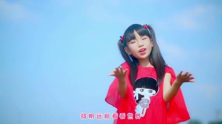 爽乐坊童星余诗云《梦的航线》清新发布!
