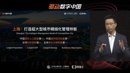 阿里云ET城市大脑,管理中国最大城市上海,将如何应对挑战?