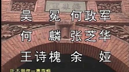 儿女情长1996片头曲