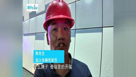 【事件回顾】昨晚惠山隧道内一奇瑞汽车突发自燃 车主:手机都来不及拿走