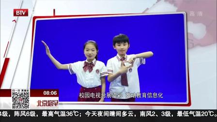 雏鹰电视台北京您早