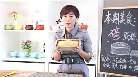 戚风蛋糕,磅蛋糕制作