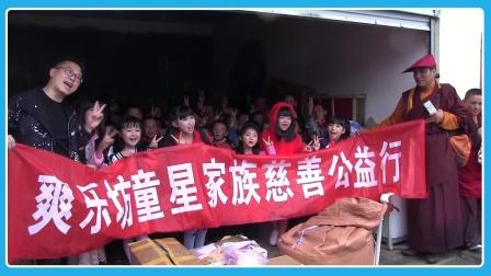 爽乐坊童星家族藏区慈善公益行花絮视频