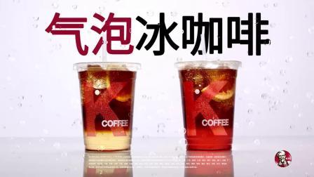 肯德基气泡冰咖啡 选择篇-15秒(第一版本)