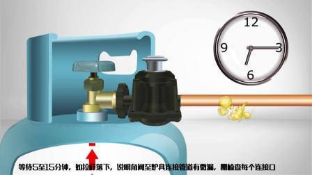 广天恒液化石油气自闭调压器宣传片