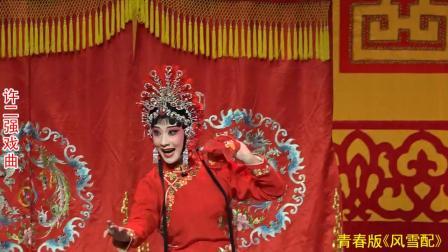 河南地方戏 许二强戏曲《风雪配》曲剧古装青春版2018年6月6日
