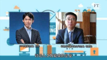 胡晓明:阿里已打造全球最大网联车操作系统