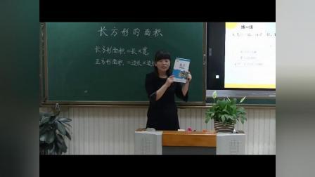 北师大版小学三年级数学下册五面积长方形的面积-吴老师配视频课件教案