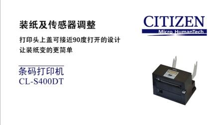 Citizen西铁城标签打印机CL-S400DT装纸及传感器调整