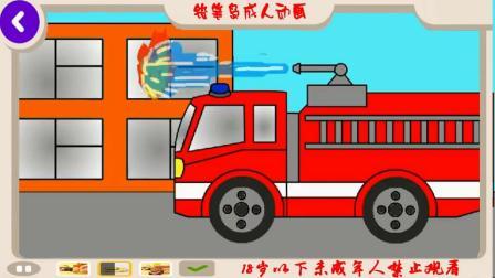 关于消防车警车和救护车的漫画学习颜色卡通色彩书