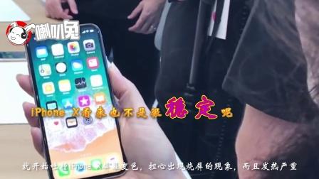 不厚道! 苹果称iPhone X烧屏变色发热都是正常现象, 库克将推廉价版