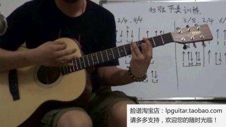 脸谱民谣吉他教学入门教程59多种扫弦节奏型训练