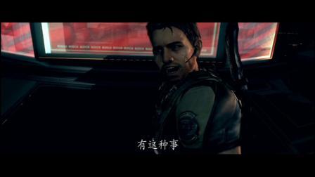 【蓝羽】PS4官方中文版《生化危机5》第5-1关