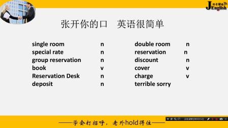 《J样学英语》-旅行篇之酒店预订,英语学习免费视频讲解!