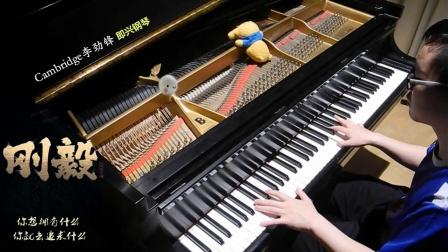海阔天空 钢琴版 by Ca_tan8.com