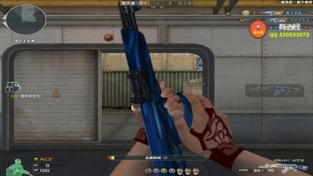 CF穿越火线又出了个QQ电脑管家深海AK47皮肤枪, 持枪切枪还是一样的丑!