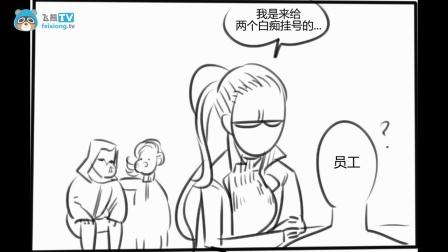同人漫画:黑影得了蛀牙-飞熊TV守望先锋字幕组