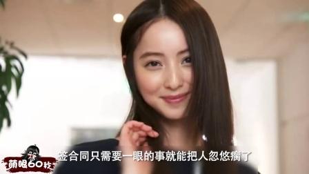 《萌眼60秒》46期:奶茶妹凤姐街头大撕逼