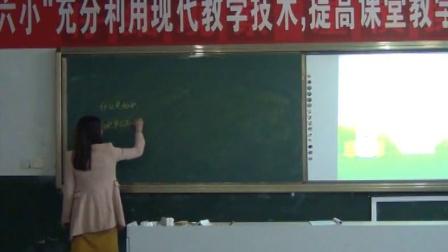 小学数学模拟上课三年级《面积和面积单位》