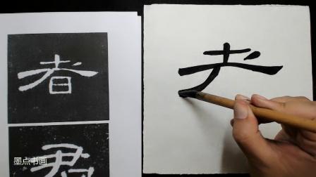 曹全碑捺的写法 不要被一波三折所迷惑 看完你就完全明白了