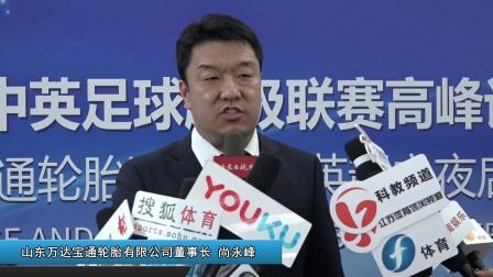 """中国万达集团万达宝通轮胎独家冠名""""英超之夜""""新闻发布会在京举行"""