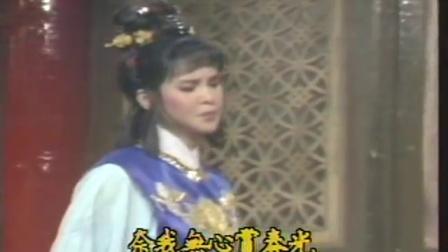 1983楊麗花歌仔戲七俠五義-園中百卉盛開放-二度梅