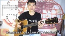 16课《有没有人告诉你》吉他弹唱教学 示范+讲解