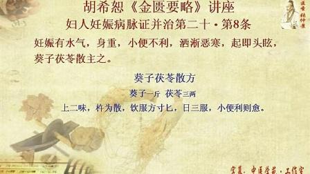 425胡希恕《金匮要略》讲座22-20-08(葵子茯苓散)...