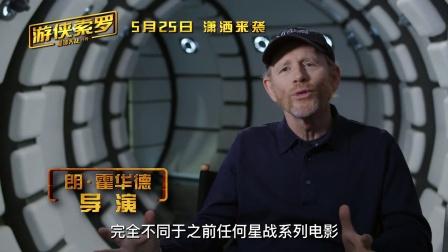《游侠索罗:星球大战外传》银河第一不羁英雄汉·索罗是如何炼成的