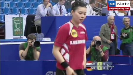 2010莫斯科世乒赛 女团半决赛 德国vs新加坡 第一场 冯天薇vs吴佳多 乒乓球比赛视频 剪辑