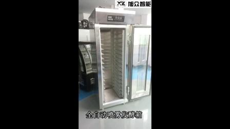 旭众烘焙涉及的烤箱和面机发酵箱全自动分块机方包切片机等面包店系列西点设备展示视频