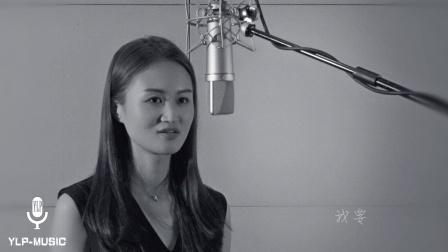 美女李雯翻唱《我要你》,这一版的你会喜欢吗?-靓声出品
