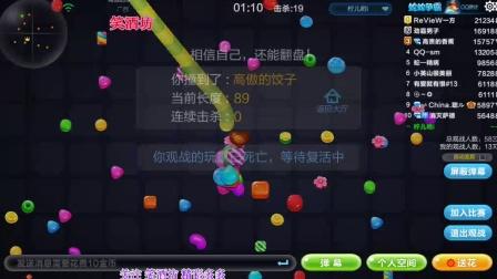 《笑酒坊》蛇蛇争霸 贪吃蛇 决斗视频(十七》