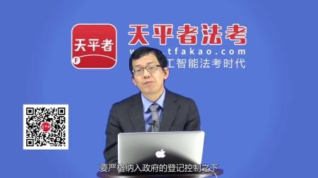 2018年司法考试民法中法人成立、变更、终止详情解析_刘家安_天平者法考