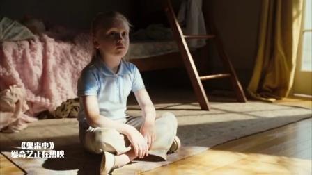 他们安静看着 神秘小女孩的出现