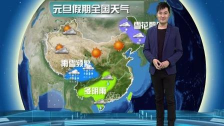 广东卫视天气预报20171229