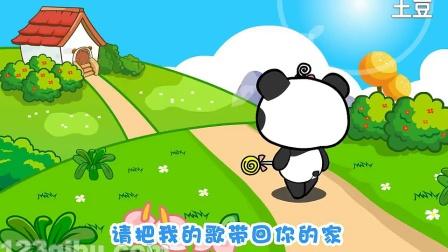 歌声与微笑_熊猫乐园儿歌