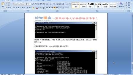 08-Java语言(环境变量配置-技巧)